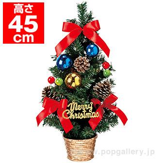 45cmバリューツリー