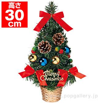30cmバリューツリー