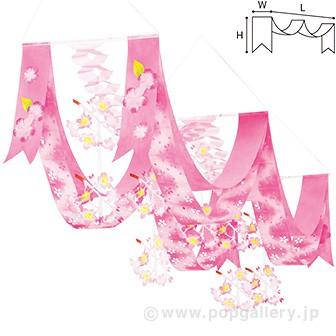 桜プリーツ2連ペナント