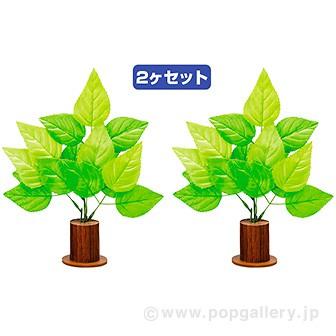 若葉切り株ペアスタンド(2個1セット)