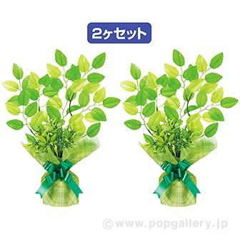 新緑若葉ペアラッピング(2個1セット)