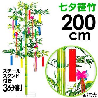 200cm笹立木スタンド(ミニ七夕セット付)