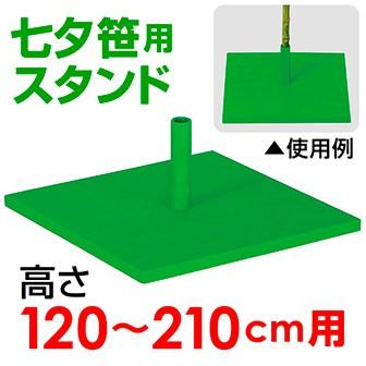 笹用スタンド(120〜210cm用)