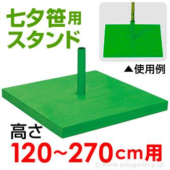 笹用スタンド(240・270cm用)