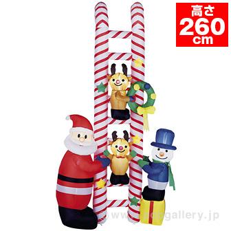 エアブロー クリスマスはしごフレンズ(高さ:260cm )