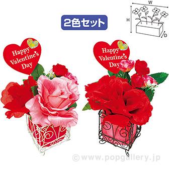 バレンタインキューブ2色セット