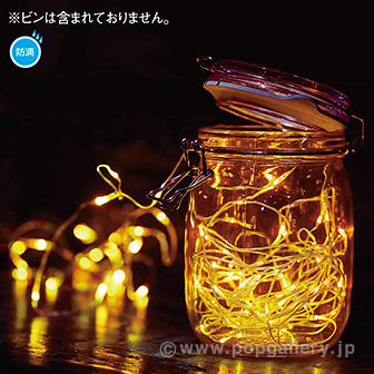 電池式100球LEDフェアリーライト(ゴールド)