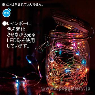 電池式100球LEDフェアリーライト(ミックス)