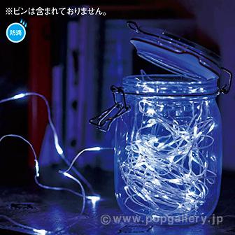 電池式100球LEDフェアリーライト(ホワイト)