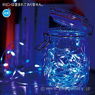 電池式100球LEDフェアリーライト(ホワイト/ブルー)