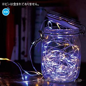 電池式100球LEDフェアリーライト(ホワイト/ゴールド)