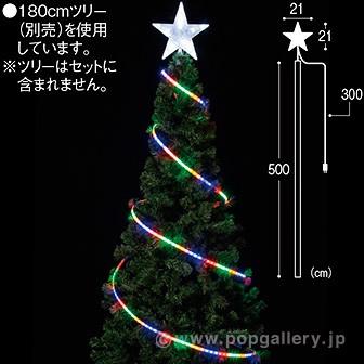 LED流れるライト トップスター付(ミックス)