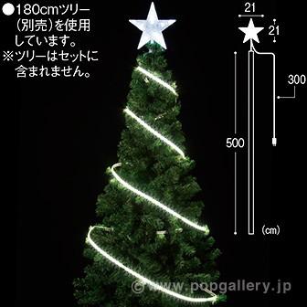 LED流れるライト トップスター付(ホワイト)