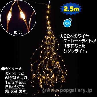 LEDワイヤーストリングライト(ゴールド)