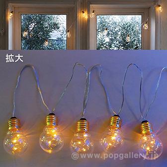電池式LED10連パーティーバルブライト