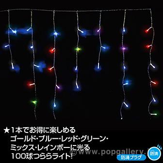 防滴100球LEDつららライト(レインボー)