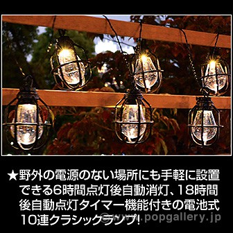 電池式LED10連クラシックランプ(ブラック)