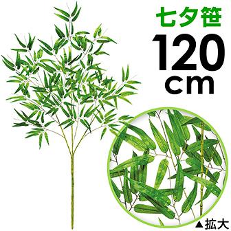 120cm七夕笹
