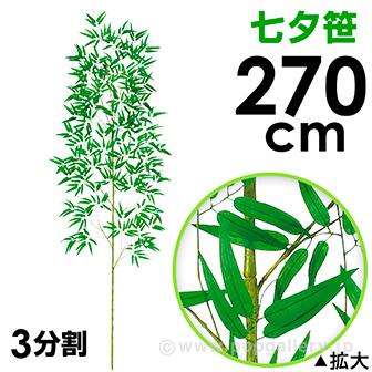270cm七夕笹