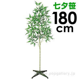 七夕笹&スタンドセット(180cm)