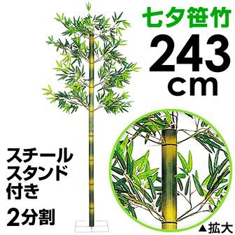 243cmバンブー立木セット