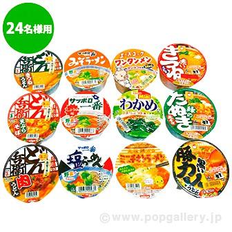 ミニカップ麺詰め放題キット(24名様用)