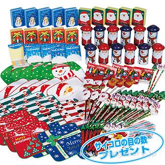 「クリスマスグッズ」サイコロの出た目の数だけプレゼント