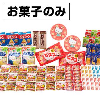 NEW夢のお菓子あれこれプレゼント(100名様用)