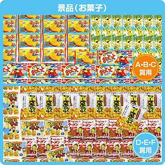 水ピス射的大会 (お菓子)