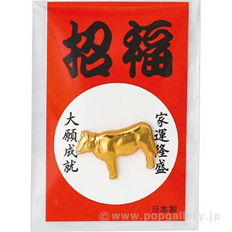 ミニ丑紅白招福台紙 (財布中入用)