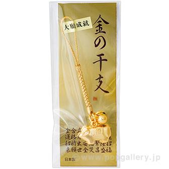 金丑(金の干支台紙)金糸根付・鈴付