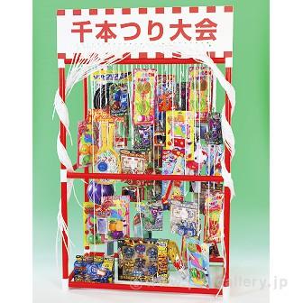 千本つり大会用おもちゃキット(50人用)