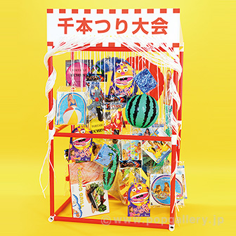 千本つり大会用サマーセット(50人用 景品のみ)