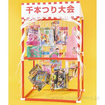 千本つり大会用キッズセット(50人用)