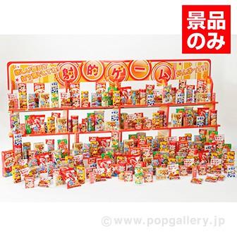 ジャンボ射的大会 (お菓子のみ)
