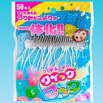 クイックフック(50本入り)