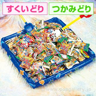 駄菓子&小粒キャンディすくいどり&つかみどりプレゼント