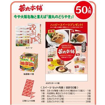 茜丸本舗 ハッピースイーツプレゼント(50名様用)