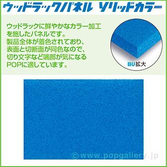 WR ソリッドカラー 5mm 630×1200mm ブルー