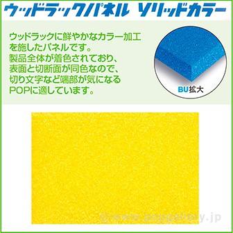 WR ソリッドカラー 5mm 630×1200mm 黄
