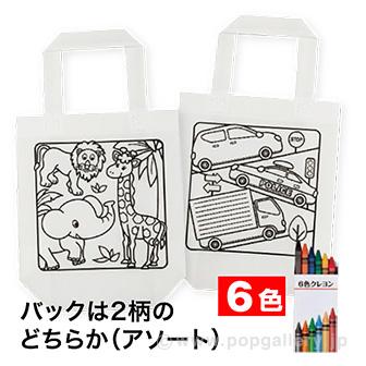 ぬりえこバック(6色クレヨン付)