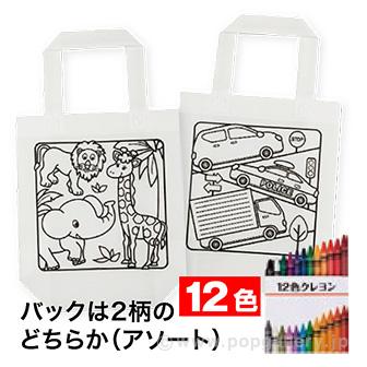 ぬりえこバック(12色クレヨン付)