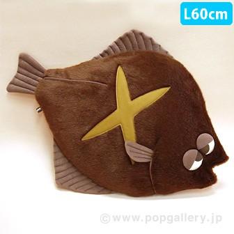 お魚ぬいぐるみ カレイのクッション(M) 煮付け