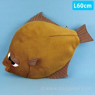 お魚ぬいぐるみ ヒラメのクッション(M) 鮮魚