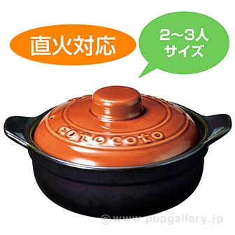 直火OK!コトコト土鍋7号サイズ
