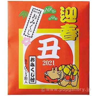 干支キャンディ5粒入り(おみくじ付)