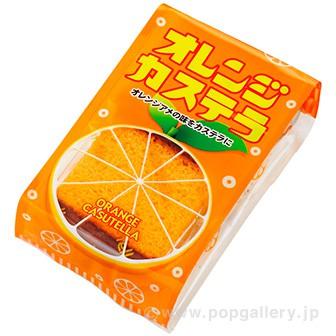 オレンジカステラ(小)