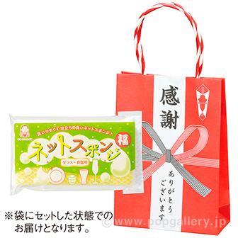 ネットスポンジ&プチ袋(感謝)