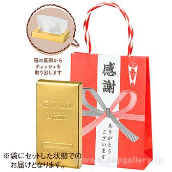 ゴールドティッシュ&プチ袋(感謝)