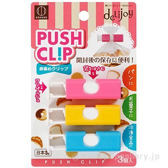 プッシュクリップ(3P) 3色アソート